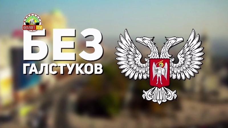 Программа Без галстуков: Зам.министра образования и науки ДНР Андрей Удовенко