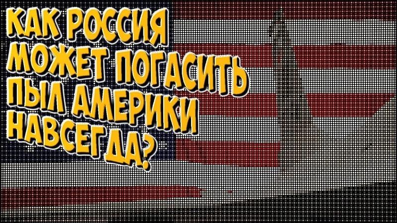 ✅ Как Россия может погасить пыл Америки навсегда?!