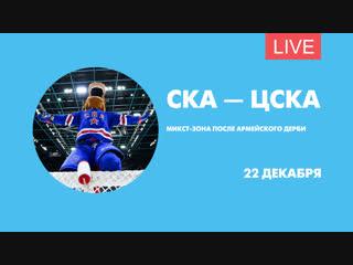 СКА — ЦСКА. Микст-зона после армейского дерби. Онлайн-трансляция