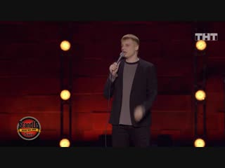 Stand Up: Слава Комиссаренко - Когда забираешь свои лайки обратно!