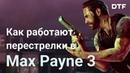 Как устроены перестрелки Max Payne 3. Боевая система лучше GTA IV, RDR, GTA V, RDR 2 DTF