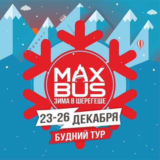 Афиша мероприятий декабрь 2019 в Новосибирске