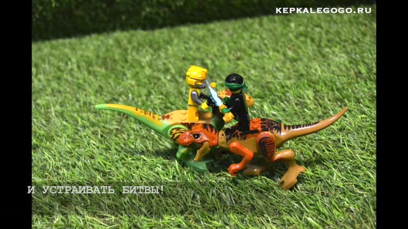 ЮРСКИЙ ПЕРИОД ВОЗВРАЩАЕТСЯ! На динозавров даже влезает Лего...