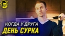 ДЕНЬ СУРКА McElroy