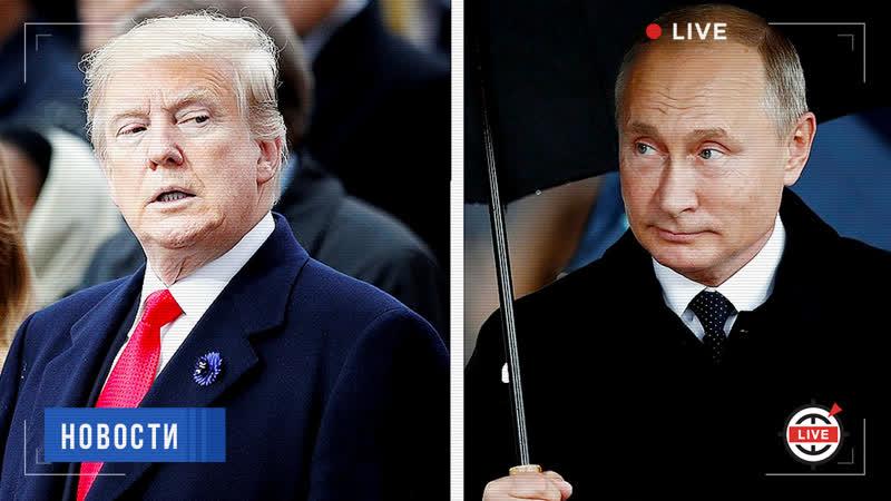 Французский завтрак: о чём говорили Путин и Трамп?