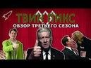 Твин Пикс обзор третьего сезона сериала Дэвида Линча RocketMan