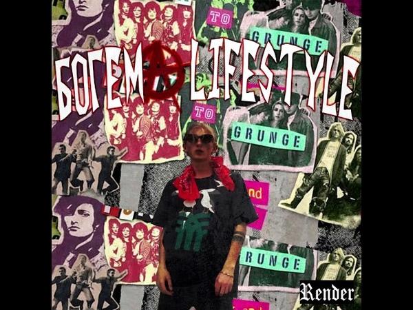 Render - БОГЕМА LIFESTYLE (prod.by Eskry) (Audio)