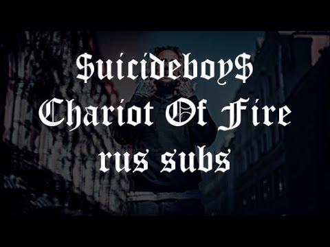 $uicideboy$ - Chariot Of Fire / rus sub / русский перевод