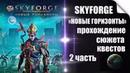 SKYFORGE«НОВЫЕ ГОРИЗОНТЫ»сюжет-2 часть(2019).