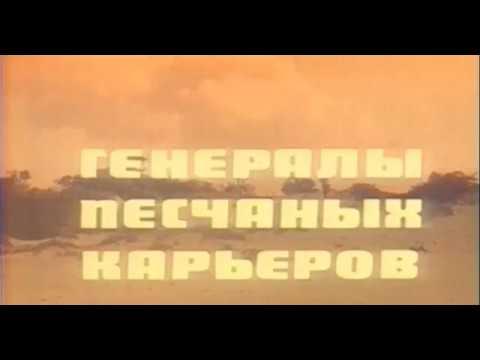 Вступительная песня из х/ф «Генералы песчаных карьеров», 1971 год.