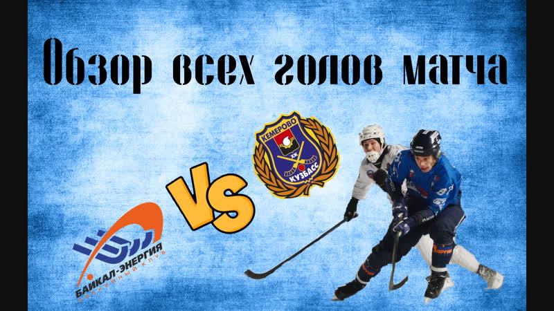 Обзор всех голов матча Байкал-Энергия - Кузбасс