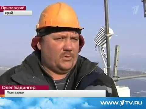 Владивосток Строительство моста на остров Русский завершается новости первый канал