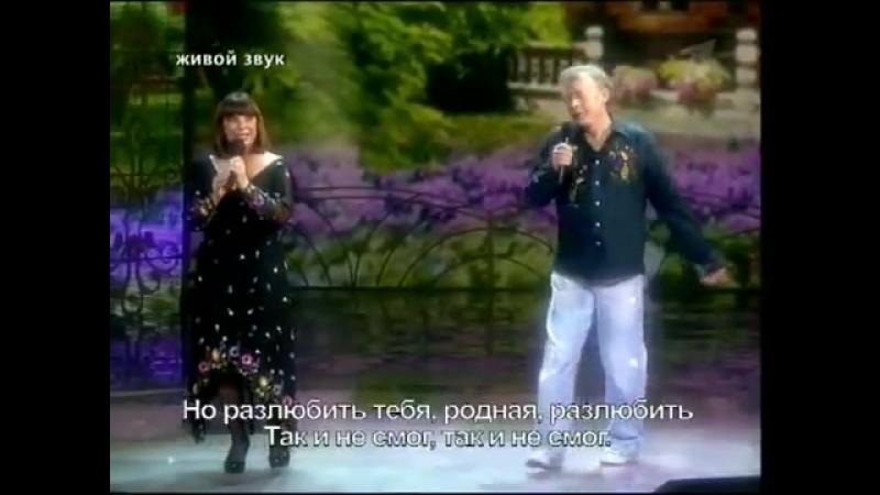 Гнатюк и Варлей - Галина