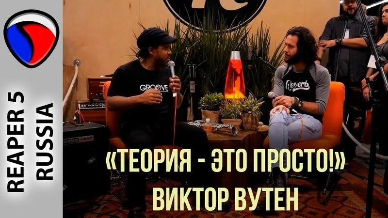 Музыкальная теория - это ПРОСТО!|Виктор Вутен|NAMM 2018
