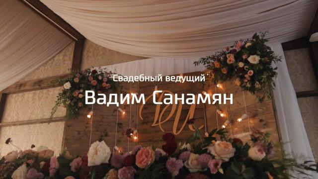 Ведущий Вадим Санамян, свадебное промо-видео