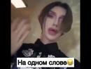 Ответ кавказца на желание трансвестита