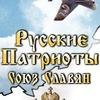 Русские Патриоты ❉||❉ Союз Славян
