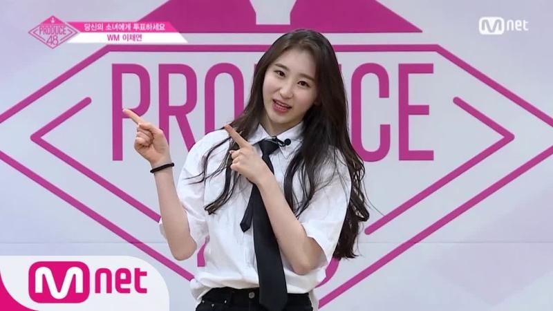 [ENG sub] PRODUCE48 WMㅣ이채연ㅣ여러분을 치유할 연습생 @자기소개_1분 PR 180615 EP.0