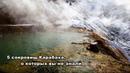 5 сокровищ Карабаха о которых ВЫ не знали