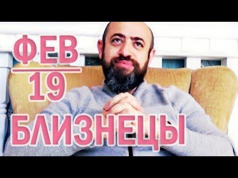 Гороскоп БЛИЗНЕЦЫ Февраль 2019 год / Ведическая Астрология