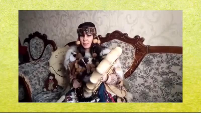 Ритмы шаманского бубна исцеляют Вас от 1000 недугов здесь и сейчас!
