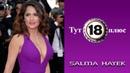 Sexy подборка Сальма Хайек (Salma Valgarma Hayek) -откровенные сцены