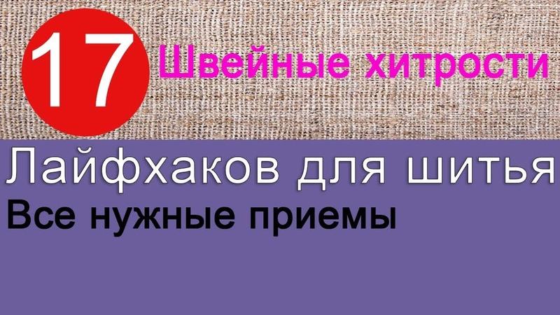 17 полезных лайфхаков для шитья
