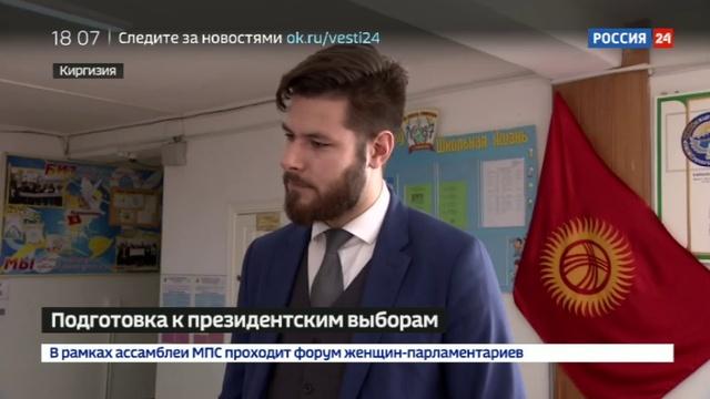 Новости на Россия 24 • Выборы в Киргизии будут конкурентными и историческими