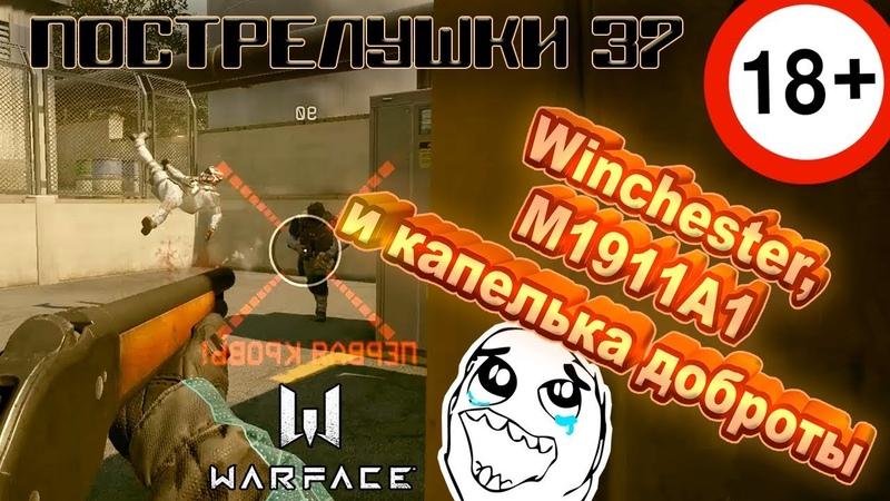 37 Пострелушки (Warface) Winchester, M1911A1 и капелька доброты