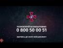 Мобілізаційний ролик Збройних Сил України 2017_Armed Forces of Ukraine commercia_