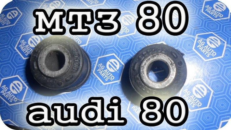 Ремонт МТЗ-80, ауди-80, домкрата-0,8т