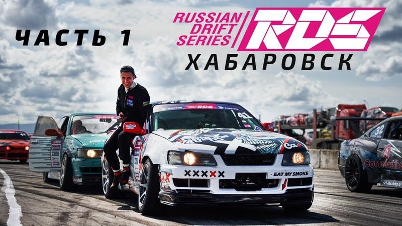 Дрифт на Дальнем Востоке   RDS Хабаровск Drift CArs rds Happy d1 крым2018