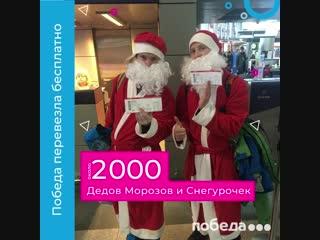 Деды Морозы и Снегурочки - итоги акции
