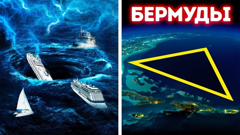 Новая Теория о Бермудском Треугольнике Объясняет Исчезновение Кораблей