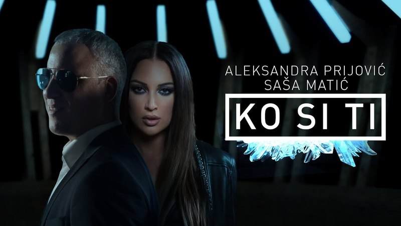 Александра Пријовић Saša Matić - Ко си ти