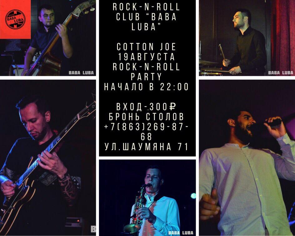 19.08 Cotton Joe в Rock'n'Roll Club