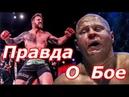 Новости UFC Вся Правда о Бое Федора Емельяненко и Райана Бейдера
