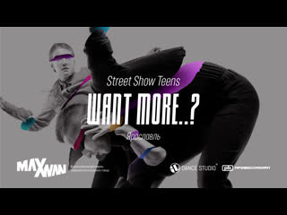 Maxivan'19 | the 3d Place | Want More..? | Street Show Teens