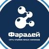 """Клуб юных химиков """"Фарадей"""" Курск"""