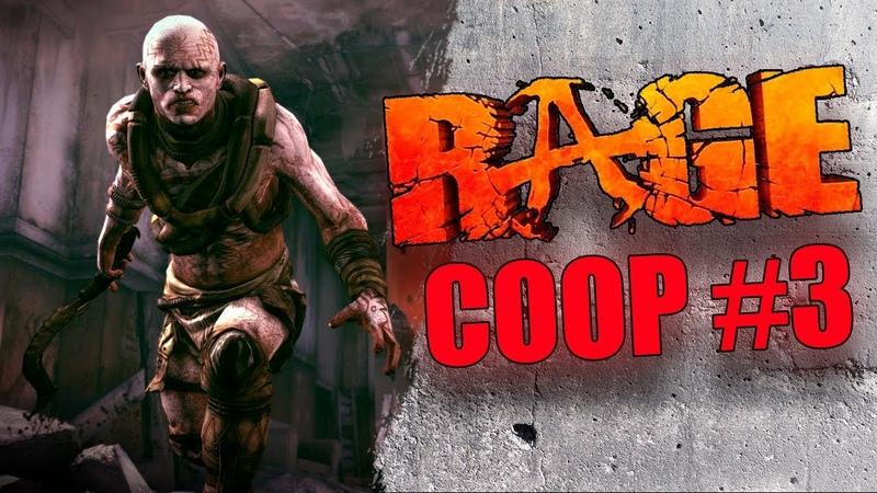 Охота на мутантов 🔸 RAGE COOP3