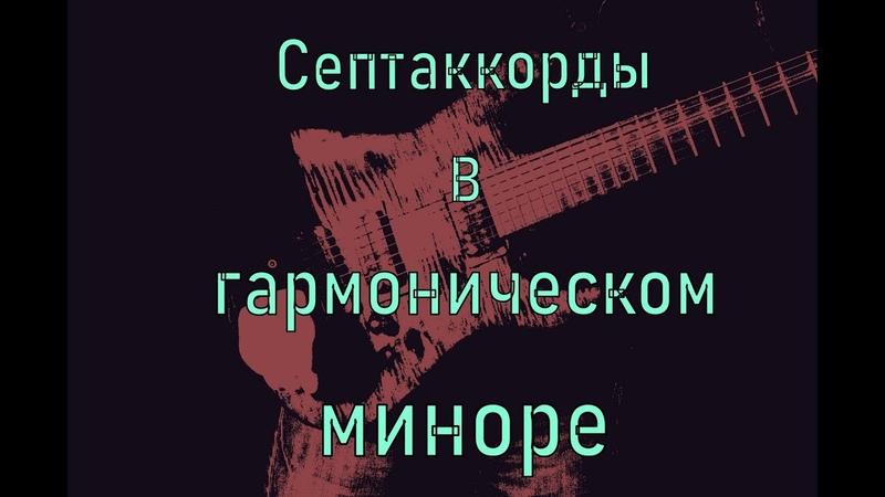 Гармонизация гармонического минора септаккордами