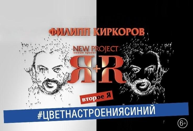 Афиша Новосибирск Филипп Киркоров / 20 февраля ДКЖ Новосибирск
