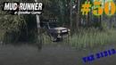 Обзор модов для игри в MudRunner(VAZ 21213)