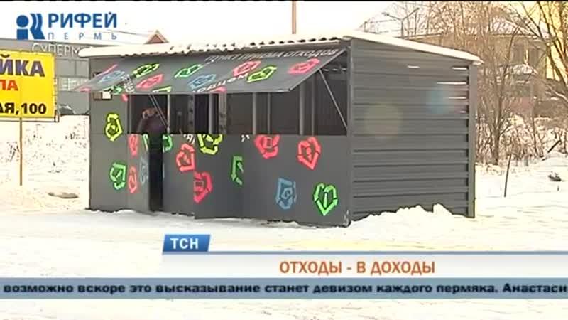 В Перми открылись пункты приема вторсырья