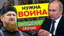 ЗАЧЕМ НУЖНА ВОЙНА В ИНГУШЕТИИ? Рейтинг Путина и вторая чеченская | Выборы 2019 и Беглов