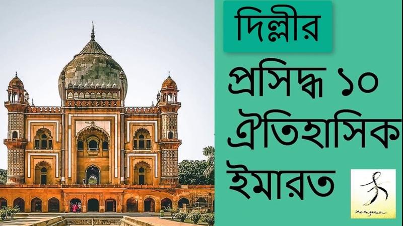 দিল্লীর প্রসিদ্ধ ১০ ঐতিহাসিক স্থান 10 FAMOUS HISTORICAL PLACES IN DEHLI IND