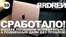 СРАБОТАЛО Макбук починили моментально а подменный дали без проблем