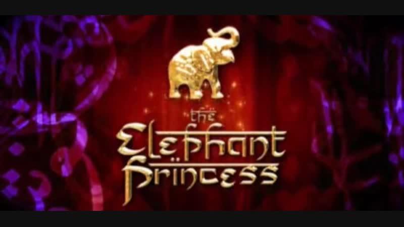 Слон и принцесса 1 сезон 6 серия ( 360 X 632 )
