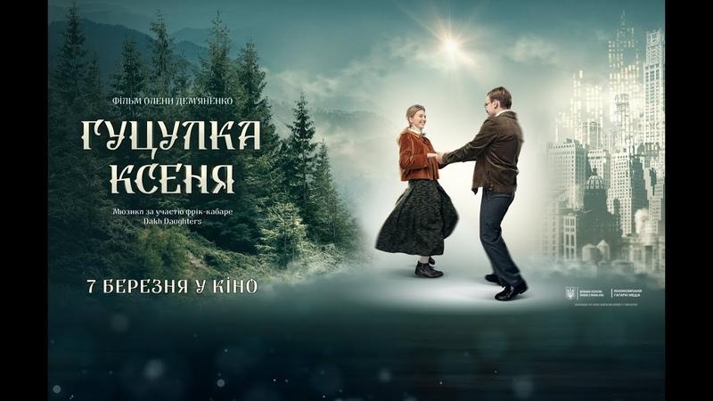 Гуцулка Ксеня 7 березня у кіно