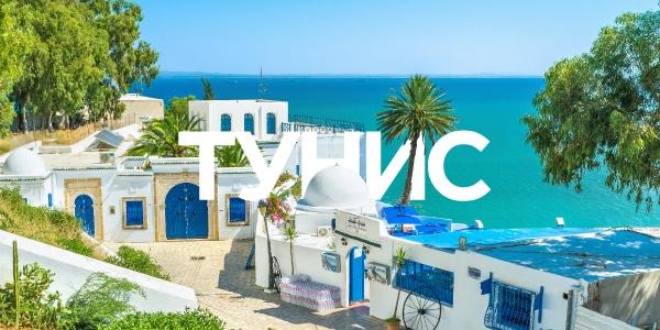 Hv0Z2Q hOPo Тунис из СПб 28.05.19 от 26000р. 8дн